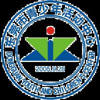 东莞市青少年活动中心