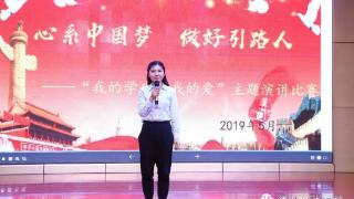 """心系中国梦,做好引路人 ----记太阳城学校青年教师""""我的学生,我的爱""""演讲比赛"""