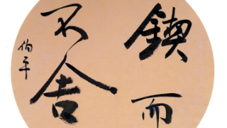 """""""小党课 大魅力""""习近平用典诵读第二期:《锲而不舍,金石可镂》——刘宝川"""