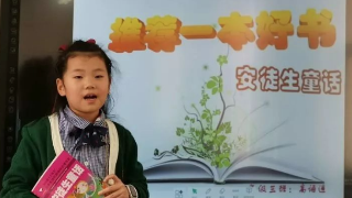沐浴书香,快乐成长 ——— 一3班小书女高语遥的动员令