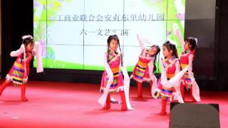 工商业联合会安贞东里幼儿园六·一才艺展演大班毕业典礼