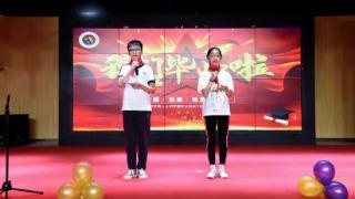 北京市第八十中睿实分校六年级爱国·强国·理想·奋进毕业典礼
