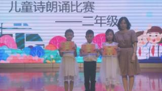 徜徉诗文海洋  感受经典魅力 ——太阳城小学二年级儿童诗歌朗诵比赛