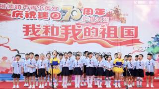"""""""我和我的祖国""""景德镇市青少年宫庆祝建国70周年汇报演出"""