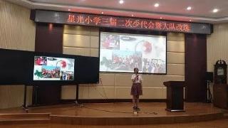 星光小学开展三届二次少代会暨大队委竞选活动
