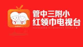 管中三附小红领巾电视台 第39期 《一年级养成教育成果汇报》