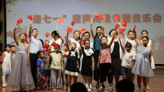 """【文明实践在章丘】""""迎七一""""童声向党音乐会"""