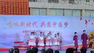 2019年淄博市少儿艺术团进社区展演