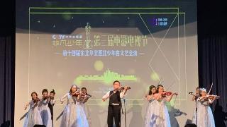 浪花里飞出欢乐的歌 ——太原市少年宫弦乐教育再展风采