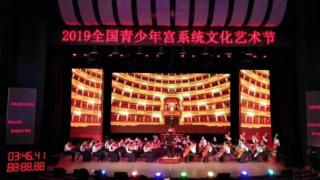 牵手未来·让孩子们成长的更好 ——记哈尔滨市少年宫小雪花交响乐团在2019全国青少年宫系统文化艺术节活动器乐展演比赛中荣获第一名