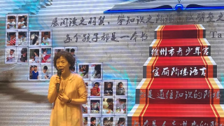 第三届徐州市青少年宫宦丽阶梯语言百日阅读分享会