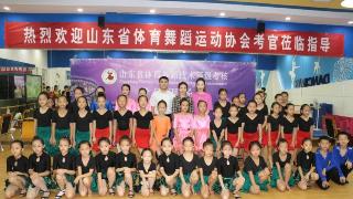 章丘区青少年宫体育舞蹈专业考级圆满结束