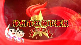 【红领巾广播电视中心】红领巾播报第二期精彩视频
