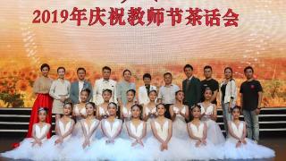 """""""教育梦,我的梦""""中心艺术团师生为2019市教师节茶话会献礼"""