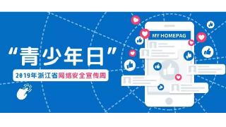 """快来答题!2019年网络安全宣传周""""网络安全知识竞赛""""活动上线啦!"""