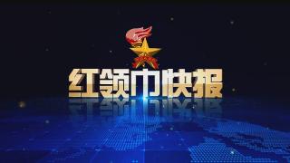 【红领巾电视台】红领巾电视台第八十八期精彩视频