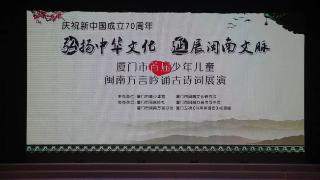 庆祝中华人民共和国成立70周年 ——厦门市首届少年儿童闽南方言吟诵古诗词展演
