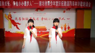 【活动反馈】廊坊市青少年宫献礼新中国成立70周年诗歌朗诵会