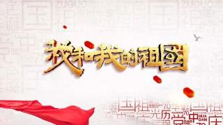 绍兴市青少年活动中心师生用《我和我的祖国》快闪MV唱响祖国赞歌