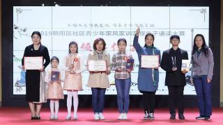 2019朝阳区社区青少年亲子诵读大赛华美落幕