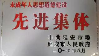 """【喜报】延安青少年宫荣获""""2018年未成年人思想道德建设先进集体"""""""