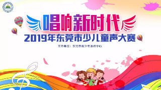 """""""唱响新时代""""——2019年东莞市少儿童声大赛初赛结果公布"""