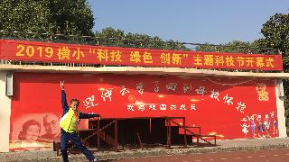 横林中心小学开展2019科技节系列活动