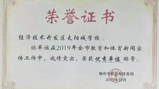 """喜讯:我校荣获""""德州市新闻宣传优秀单位""""荣誉称号"""
